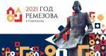 2021 год Ремезова в Тобольске