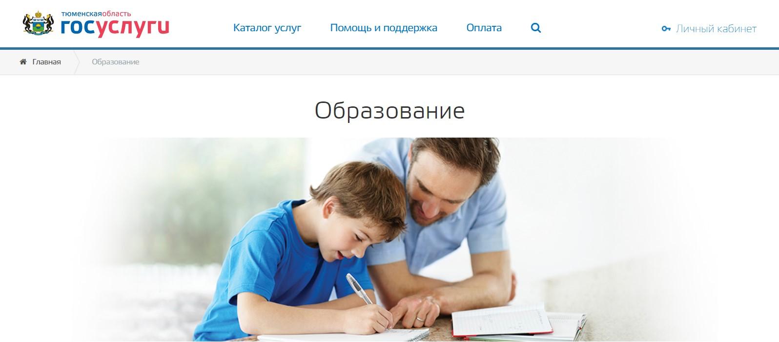 Портал услуг Тюменской области в сфере образования